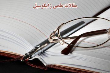 مقالات علمی زایکوسیل